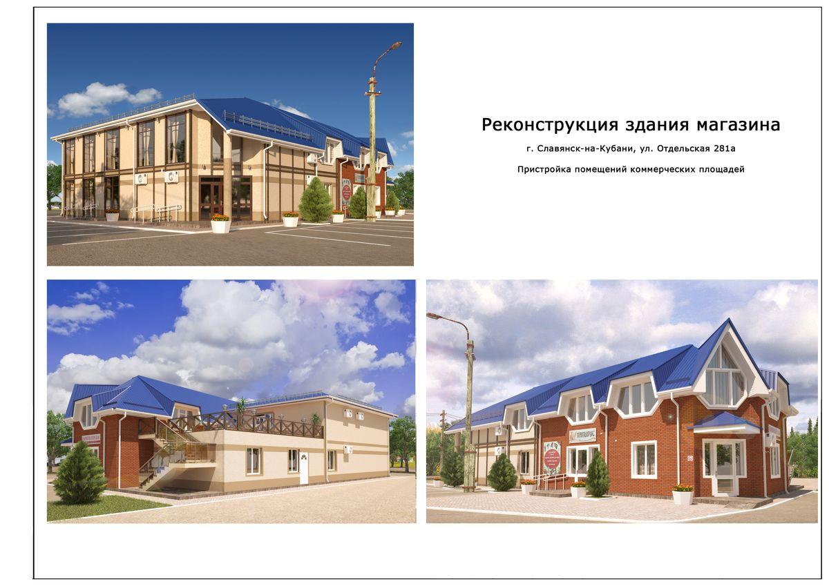 Реконструкция-здания-магазина-Славянск-на-Кубани-01
