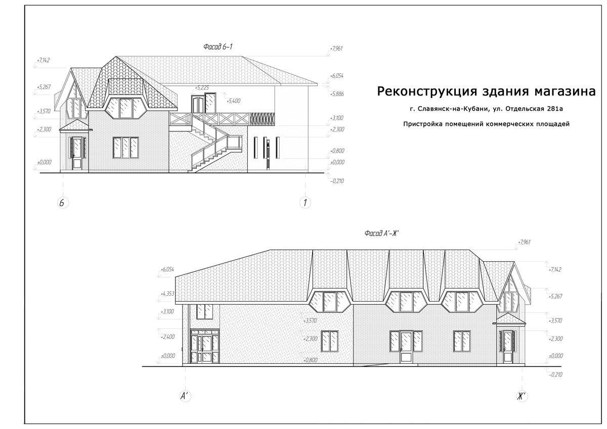 Реконструкция-здания-магазина-Славянск-на-Кубани-02